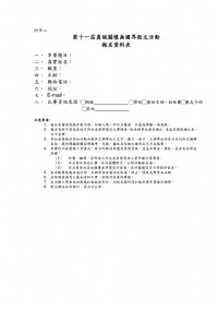 第十一屆真誠關懷無國界徵文活動_圖片(3)