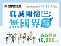 第十二屆真誠關懷無國界徵文活動_圖片(1)