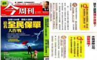 『香港保險』連續10年全球保險業排名第一名 安盛(AXA)-安進儲蓄計畫_圖片(1)