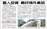 『香港保險』連續10年全球保險業排名第一名 安盛(AXA)-安進儲蓄計畫_圖片(2)