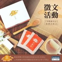 萃桑黃茶包 徵選試飲文_圖片(1)