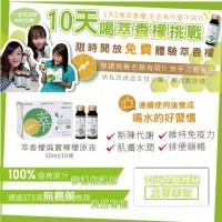 【好康分享】提供你一個免費體驗的機會改善身體狀況!_圖片(1)