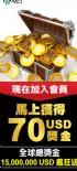台中市-推廣加入8NET會員 新會員送$50+$20美金_圖
