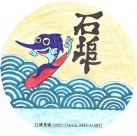 石埠水產旗魚酥/旗魚丸/旗魚黑輪_圖片(1)