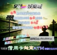911娛樂城_圖片(1)