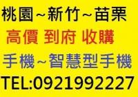 桃園~新竹~苗栗地區 收購 手機 智慧型手機 平版 不限廠牌機型 現金 高價 到府 收購_圖片(1)
