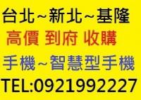 台北~新北~基隆地區 收購 手機 智慧型手機 平版 不限廠牌機型 現金 高價 到府 收購_圖片(1)