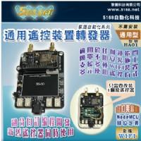 通用遙控裝置轉發器(通用型)_圖片(1)