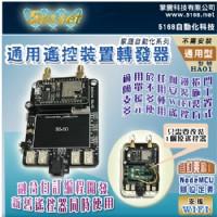 [Arduino、NodeMCU] 通用遙控裝置轉發器(通用型)_圖片(1)