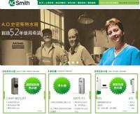 AO史密斯 欣能能源提供--各式熱水器、熱水器推薦、熱水爐、瓦斯熱水器、熱泵、電熱水器、淨水器、軟水機、飲水機、熱泵熱水器_圖片(1)