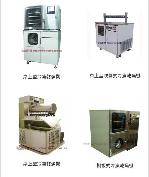 冷凍乾燥機-宏誠科儀專業製造商,客製化設計20年以上服務經驗,價格實在,品質保證,提供各產業最好的儀器設備 - 20190102105832-398805984.jpg(圖)