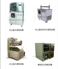 冷凍乾燥機-宏誠科儀專業製造商,客製化設計20年以上服務經驗,價格實在,品質保證,提供各產業最好的儀器設備_圖片(1)