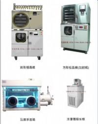 冷凍乾燥機-宏誠科儀專業製造商,客製化設計20年以上服務經驗,價格實在,品質保證,提供各產業最好的儀器設備_圖片(2)