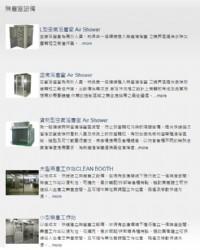 力業實業有限公司~~提供無塵室、無塵室工作桌、無塵室工作站、實驗室無塵空間規劃設計施工_圖片(2)