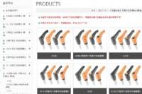 公司簡介 - 拉銷、旋鈕螺絲、塑膠頭螺絲、可調式把手-世界首創色彩選配與獨創造型設計-佑嘉UJEN提升您的產品競爭力_圖片(4)