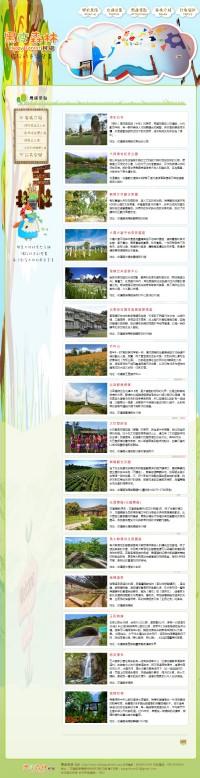瑞穗民宿推薦-黑皮森林民宿像住在家一樣的舒適自在_圖片(2)