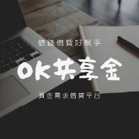 OK共享金 - 借錢借貸借款_圖片(1)