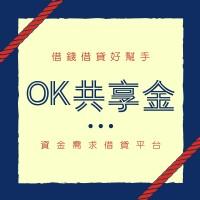 OK共享金 - 借錢借貸借款_圖片(4)