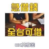 OK共享金 -  借錢借貸好幫手 | 借錢,借貸,借款_圖片(2)