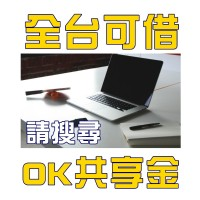 OK共享金 -  借錢借貸好幫手 | 借錢,借貸,借款_圖片(4)
