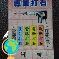三友工程行_圖片(1)
