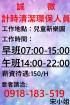台北市-誠徵 假日、寒假計時環保清潔人員_圖