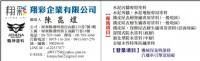 翔彩企業有限公司-高效能氫氧供應裝置_圖片(1)