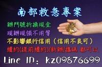 小額信貸/手機無卡分期/門號換現金_圖片(1)