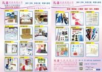 【凡丞印刷】設計您的想像 創造品牌的不一樣_圖片(1)