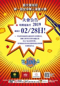 藝文星桂冠2018年第一屆全球華人漫畫大賽 總獎金高達100萬_圖片(1)