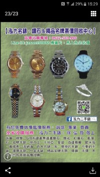 ROLEX收購、收購OMEGA、收購TISSOT、收購TUDOR、收購PENERAI、收購LONGINES、收購Cartier、收購PIAGETLINE jason998088 泓力二手錶珠寶_圖片(3)