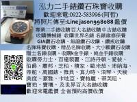 0922-583996 (阿哲) 名牌機械錶回收 中古錶收購  k金錶回收、收購沛納海、收購帝舵、歐米茄收回、收購萬國錶、卡地亞收購、積家收購、名錶回收  LINE ID jason998088 _圖片(1)