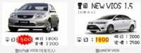 花蓮租車-合豐旅遊租車_圖片(3)