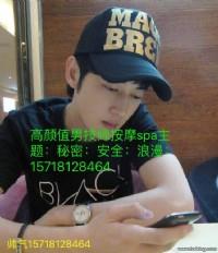 经典深圳气质帅哥男技师按摩上门精油sPa15718128464_圖片(1)