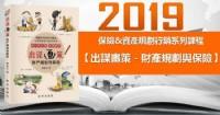 2019【出謀畫策-財產規劃與保險】全新高額保單行銷課程 _圖片(1)
