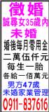 台中市-徵婚_圖