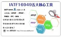IATF16949五大核心工具(4天)_圖片(1)