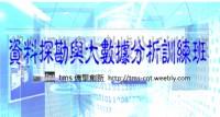 資料探勘與大數據分析訓練班(8天,台南場)_圖片(1)