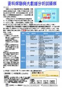 資料探勘與大數據分析訓練班(8天,台南場)_圖片(2)