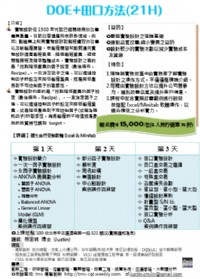 DOE+田口方法(21H)_圖片(2)