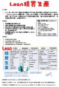 Lean精實生產(5天) _圖片(2)