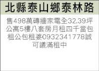 房東自租售北縣泰山黎明工專附近8套房每間套房63萬共售498萬_圖片(3)