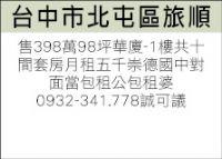 房東自租售北縣泰山黎明工專附近8套房每間套房63萬共售498萬_圖片(4)