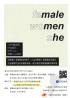 花蓮縣市-108年臺東縣好故事及性平Logo徵選Show活動_圖