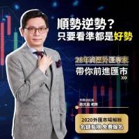 外匯領航員趙光晨老師~教你如何增加被動式收入!!_圖片(1)