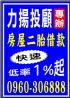 新北市-力揚投顧_圖