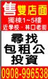 新北市-售 雙店面_圖