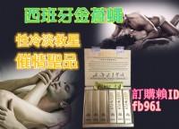 西班牙金蒼蠅令女性心動的產品 _圖片(1)