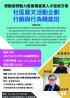 台北市-<政府補助課程>社區藝文活動企劃行銷與行為職能班_圖