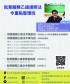 台北市-就業服務乙級證照法令重點整理班_圖